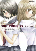 GIRLFRIENDS 3巻