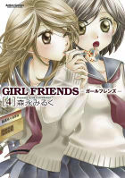 GIRLFRIENDS 4巻