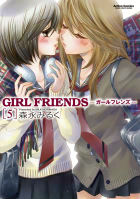GIRLFRIENDS 5巻