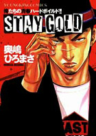 STAY GOLD 1巻