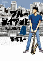 BLUE GIANT 4巻
