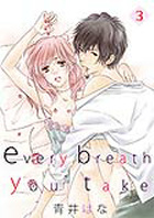 every breath you take 3巻