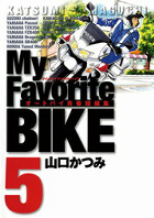 My Favorite BIKE 5巻