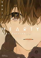HEARTY 1巻