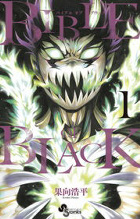 BIBLE OF BLACK 1巻