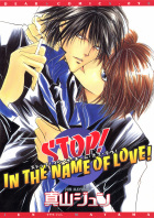 STOP!IN THE NAME OF LOVE! 1巻