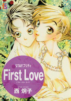 STAYプリティー FirstLove 1巻