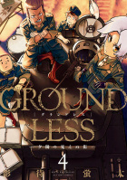 GROUNDLESS 4巻