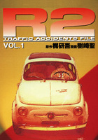 R2 TRAFFIC ACCIDENTS FILE 1巻