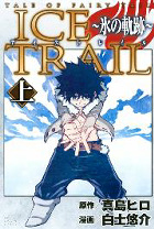 TALE OF FAIRY TAIL ICE TRAIL~氷の軌跡~ 上