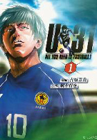 U-31 ALL YOU NEED IS FOOTBALL! 1巻