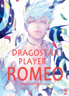 DragoStarPlayer ROMEO 2巻