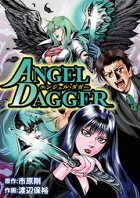 ANGEL DAGGER 1巻