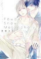Powder Snow Melancholy 1巻