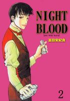 NIGHT BLOOD 2巻