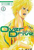 Over Drive 4巻