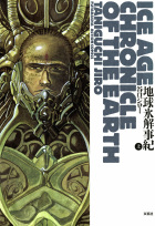 地球氷解事紀 ICE AGE CHORONICLE OF THE EARTH 1巻