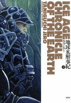 地球氷解事紀 ICE AGE CHORONICLE OF THE EARTH 2巻
