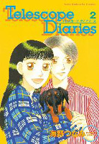 Telescope Diaries 2巻
