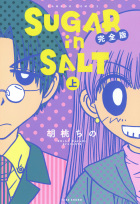 SUGAR in SALT 完全版 1巻