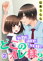 who are you? どこのオレ様? 2巻
