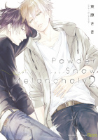 Powder Snow Melancholy 2巻